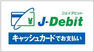 J-Debit加盟店の表示