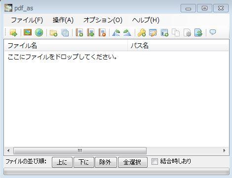 フリーソフトでできるPDFファイルの結合や回転、文字やページの埋め込み