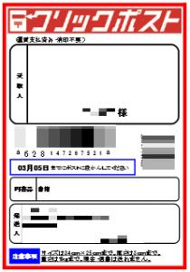 厚さ3㎝以内の本やCD、衣類などを送るならクリックポスト164円が安い。