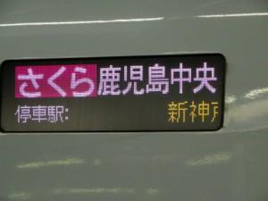 新幹線、行程の途中で下車する場合は、特急券を分けて買うとお得