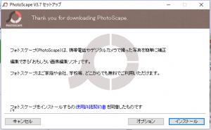 PhotoScapeセットアップ画面で、「インストール」をクリック