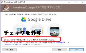 「PhotScapeはGoogleドライブをおすすめします。」