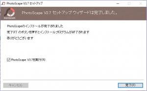PhotScapeインストール完了