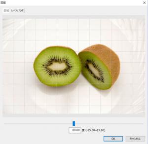 フォトスケープで画像を回転、微調整