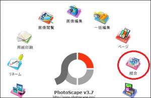 PhotScapeのメニューから、結合をクリック