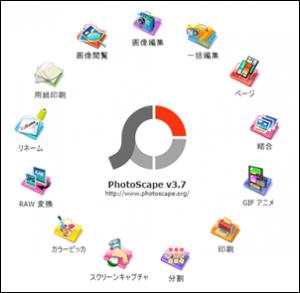 フォトスケープは、枚数が上限があるオークション写真に複数の写真を掲載