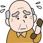 お年寄りを電話でだます手口