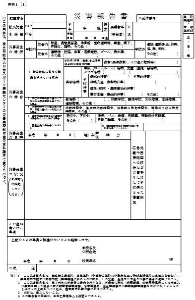 日本スポーツ振興センター災害報告書