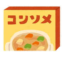 コンソメスープが安い