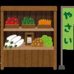 野菜の無人販売所で野菜、果物を買う
