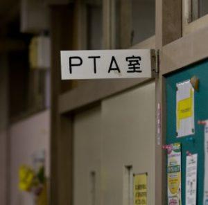 ベルマーク運動後は、PTA室でひたすら作業する