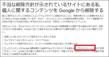 自己破産者情報を検索結果に表示されないようにGoogleに削除依頼する。