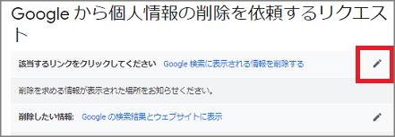 自己破産者などの情報をサイトの検索結果から削除してもらう。