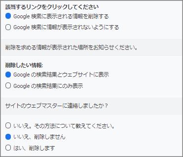 個人情報を晒すサイトは管理者がサイトを削除しない。連絡が取れない。