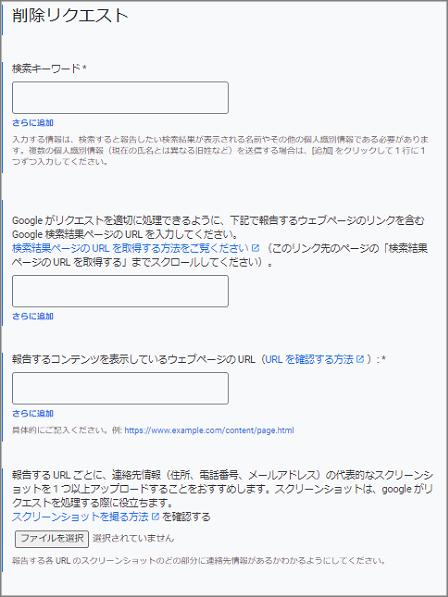 サイトの検索結果から個人情報を削除するよう削除リクエストをGoogleに送信