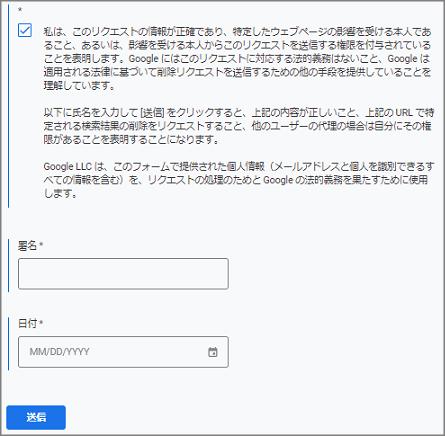 Google削除リクエストに必要事項を入力して署名し送信する。