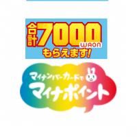 WAONポイント7000円分ゲット